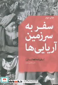سفر به سرزمین آریایی ها سفرنامه افغانستان
