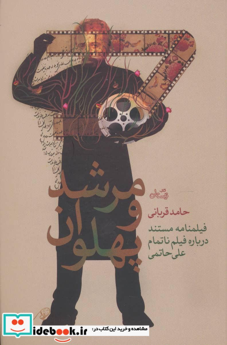 مرشد و پهلوان فیلمنامه مستند درباره فیلم ناتمام علی حاتمی ، ادبیات برتر،رمان79