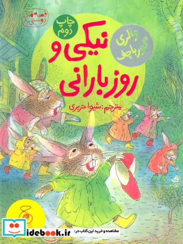 قصه های دوستی 8 نیکی و روز بارانی ، گلاسه