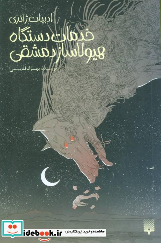 خدمات دستگاه هیولاساز دمشقی ادبیات ژانری