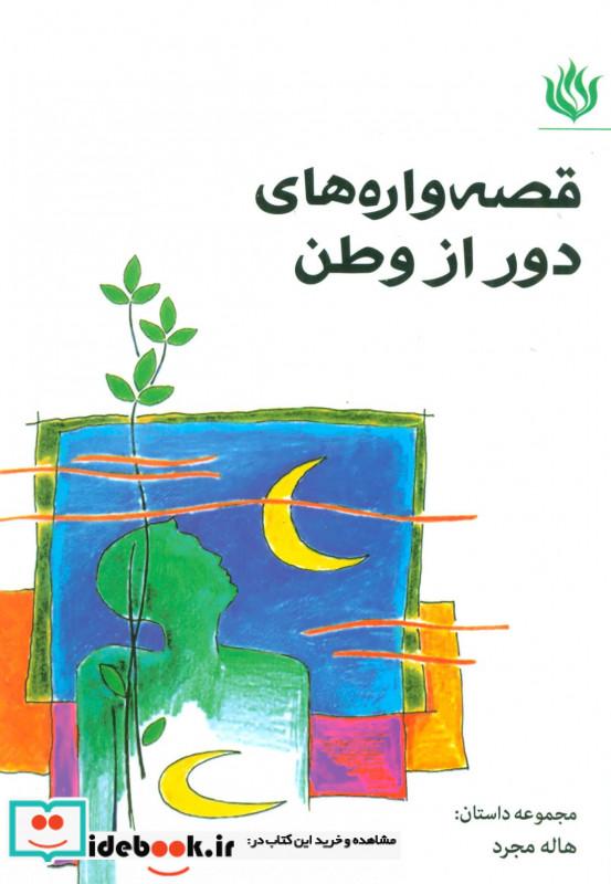 قصه واره های دور از وطن