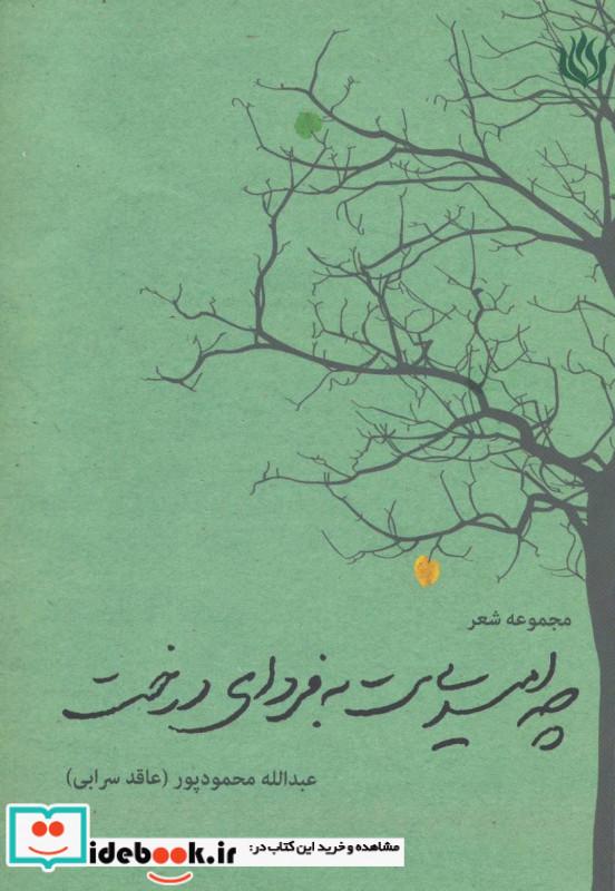 چه امیدی ست به فردای درخت مجموعه شعر