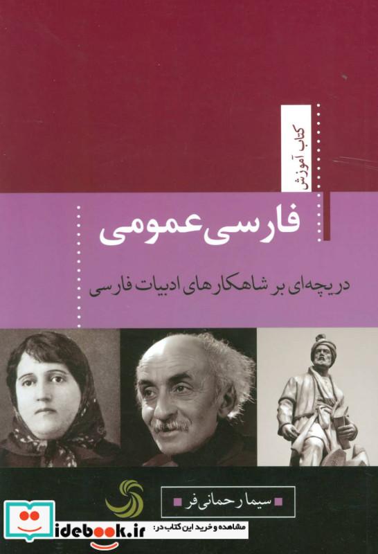 فارسی عمومی دریچه ای بر شاهکارهای ادبیات فارسی کتاب آموزش 8