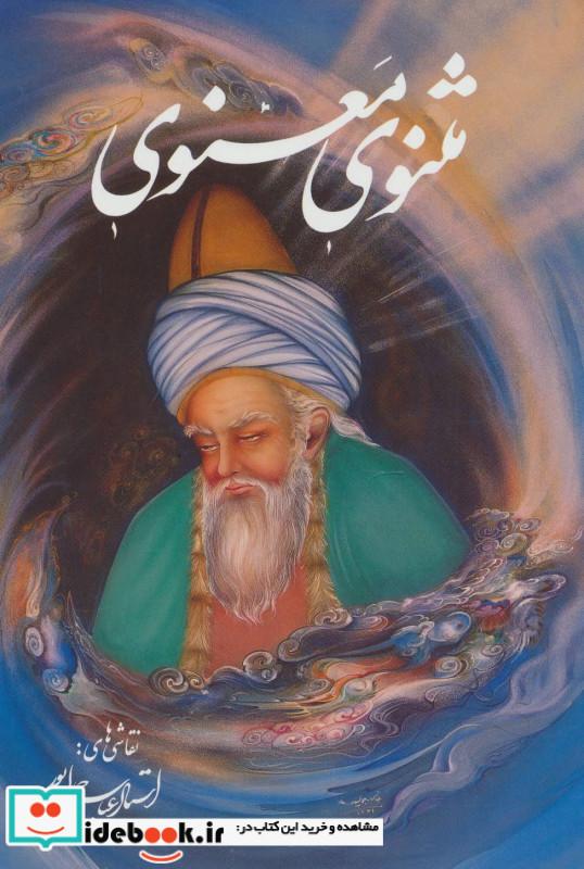 مثنوی معنوی جمال پور با مینیاتور گلاسه،باقاب