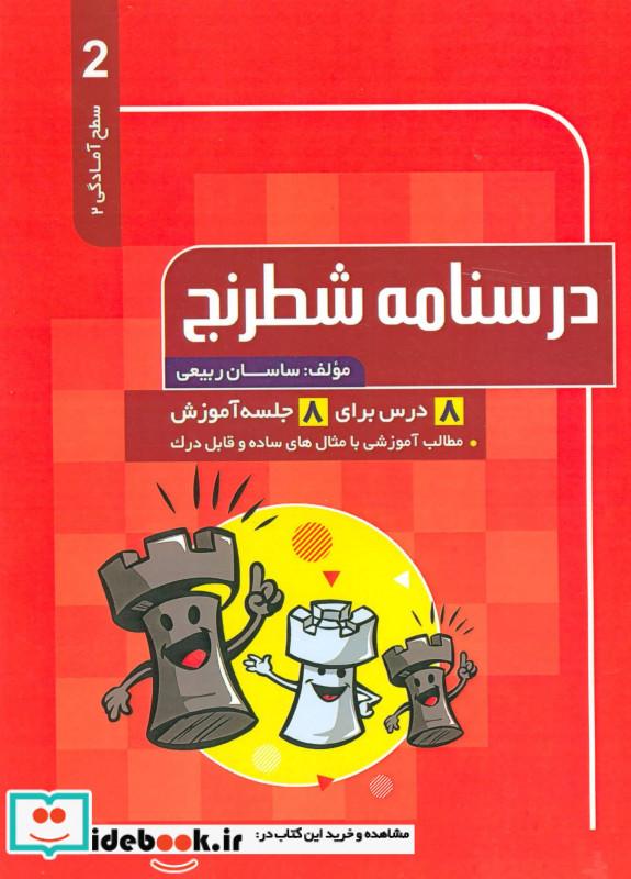 درسنامه شطرنج 2 سطح آمادگی 2