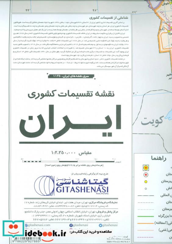 نقشه تقسیمات کشوری ایران کد 1125 گلاسه