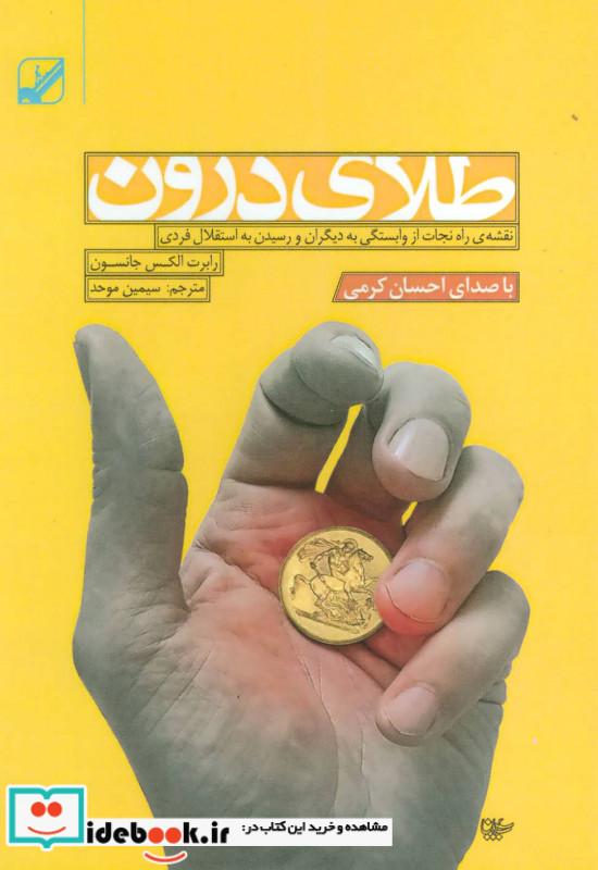 کتاب سخنگو طلای درون نقشه ی راه نجات از وابستگی به دیگران و رسیدن به استقلال فردی ، باقاب