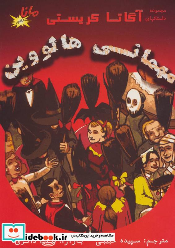 مهمانی هالووین مجموعه داستانهای آگاتا کریستی ، گلاسه