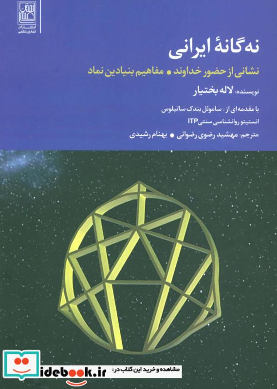 نه گانه ایرانی نشانی از حضور خداوند،مفاهیم بنیادین نماد