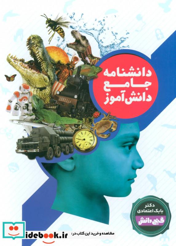 دانشنامه جامع دانش آموز گنج دانش ، 2جلدی،گلاسه،باقاب