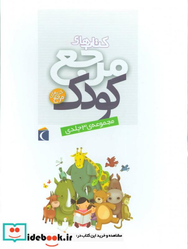 مجموعه کتاب های مرجع کودک 3جلدی،گلاسه،باقاب