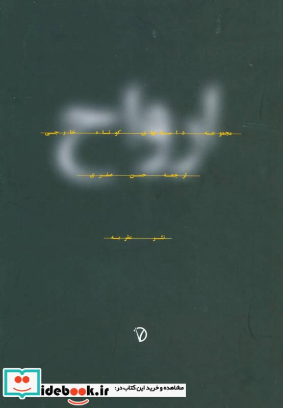ارواح مجموعه داستانهای کوتاه خارجی