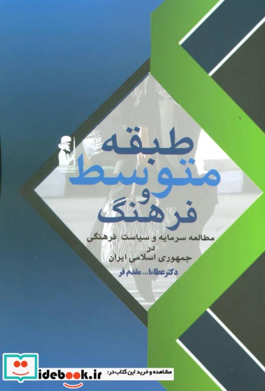 طبقه متوسط و فرهنگ مطالعه سرمایه و سیاست فرهنگی در جمهوری اسلامی