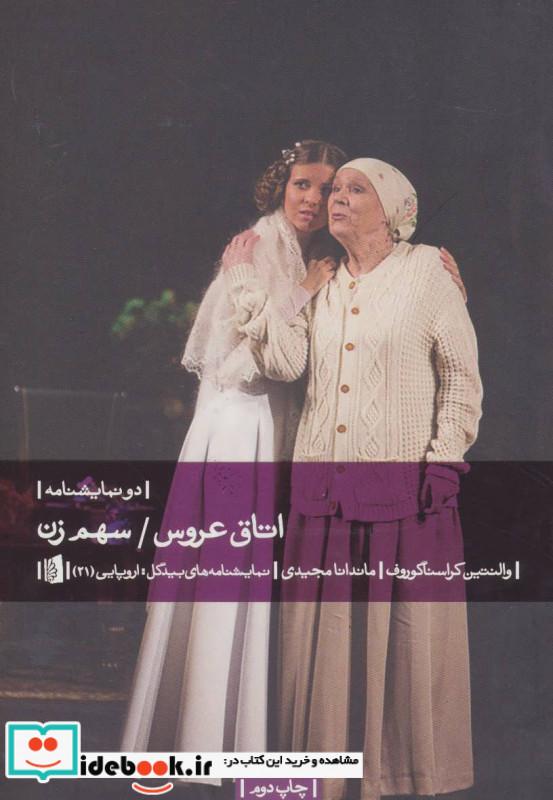 اتاق عروس سهم زن دو نمایشنامه ، نمایشنامه های بیدگل اروپایی21