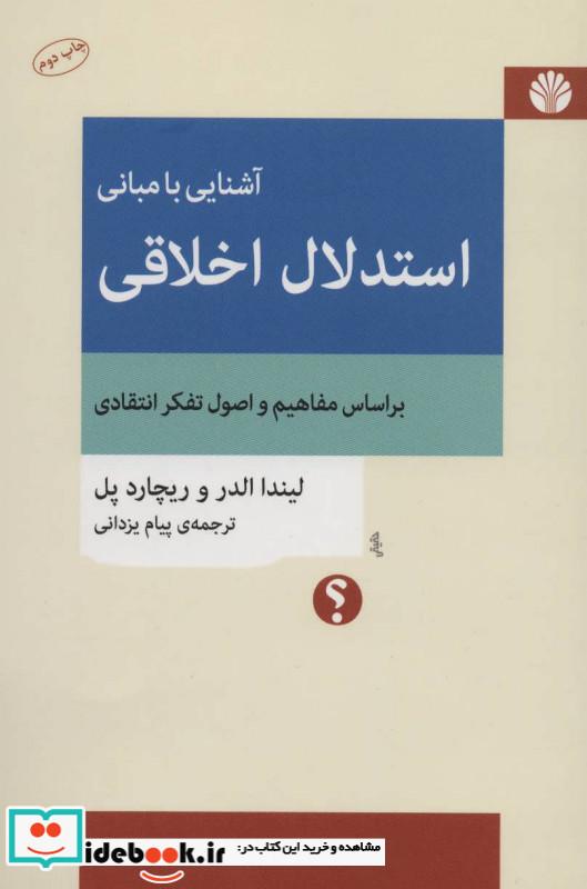 آشنایی با مبانی استدلال اخلاقی براساس مفاهیم و اصول تفکر انتقادی ، تفکر نقاد 7