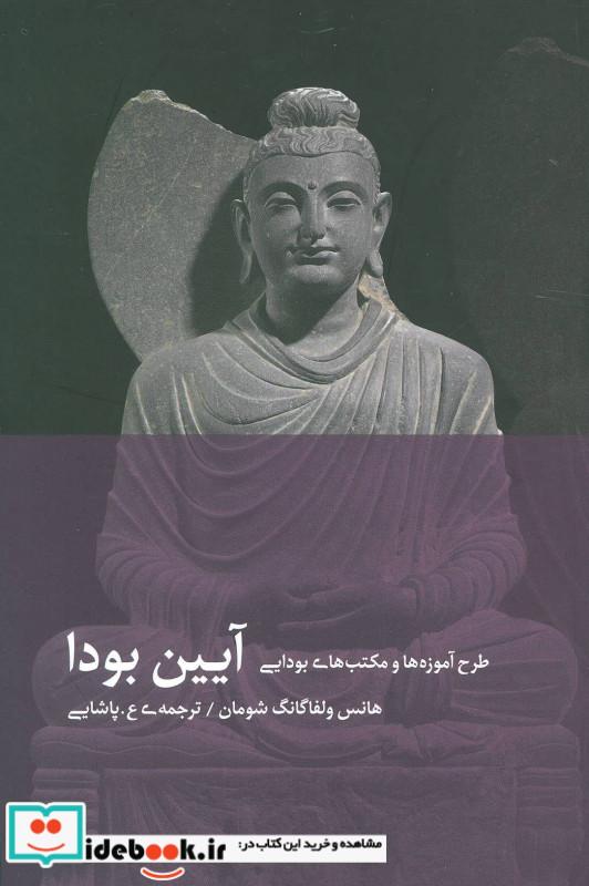 آیین بودا طرح آموزه ها و مکتب های بودایی