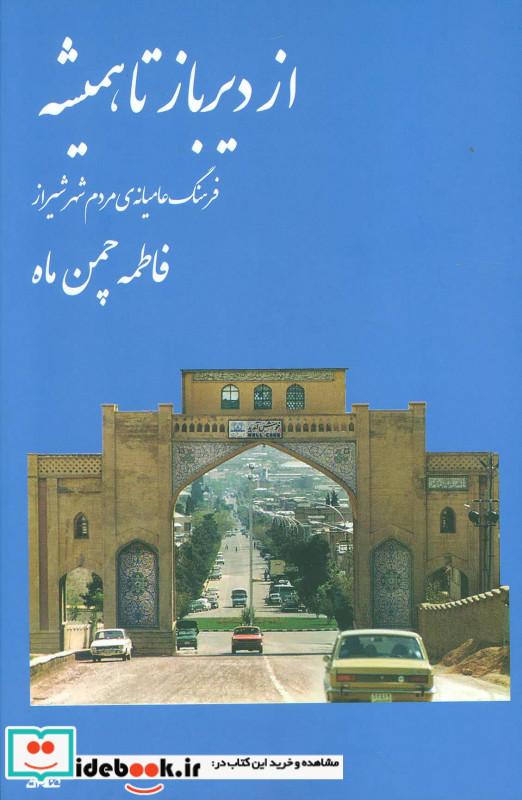 از دیرباز تا همیشه فرهنگ عامیانه ی مردم شهر شیراز