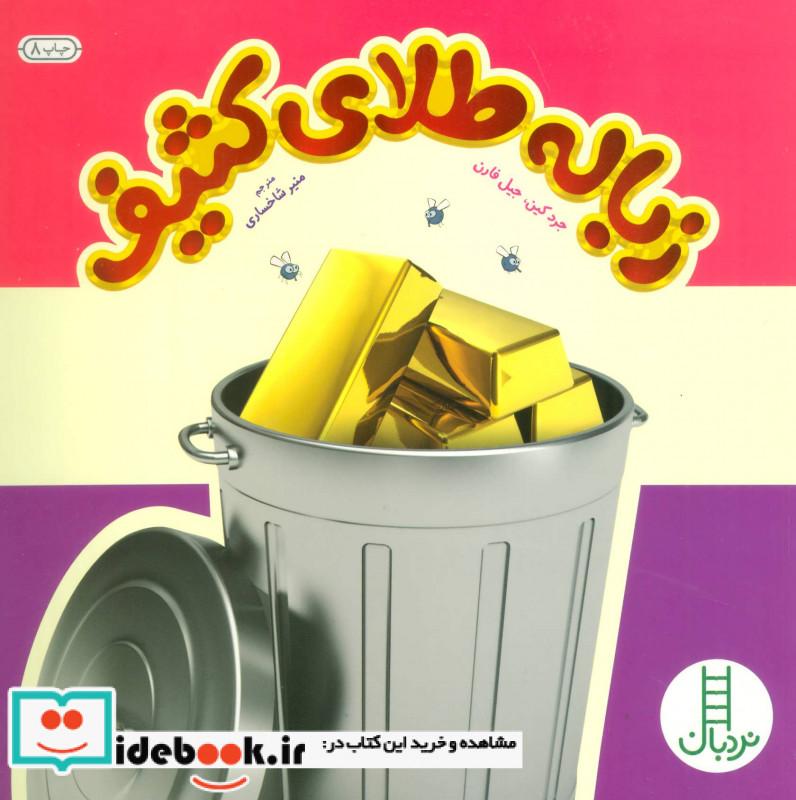 زباله طلای کثیف گلاسه