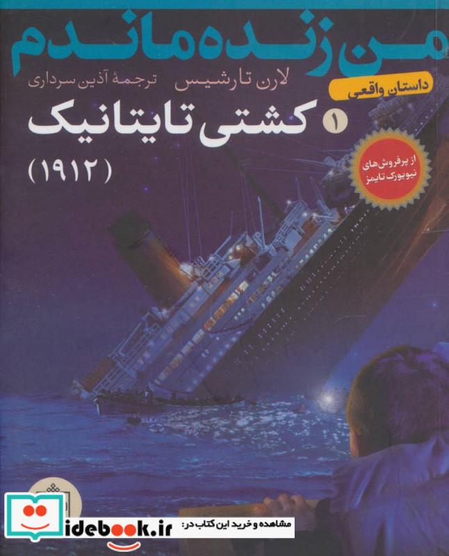 من زنده ماندم 1 کشتی تایتانیک