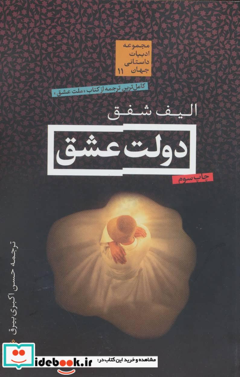 دولت عشق ادبیات داستانی جهان11