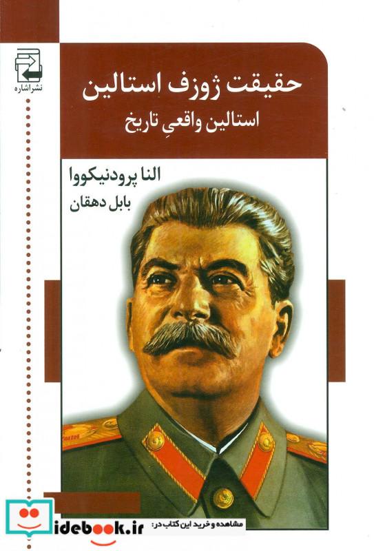 حقیقت ژوزف استالین استالین واقعی تاریخ