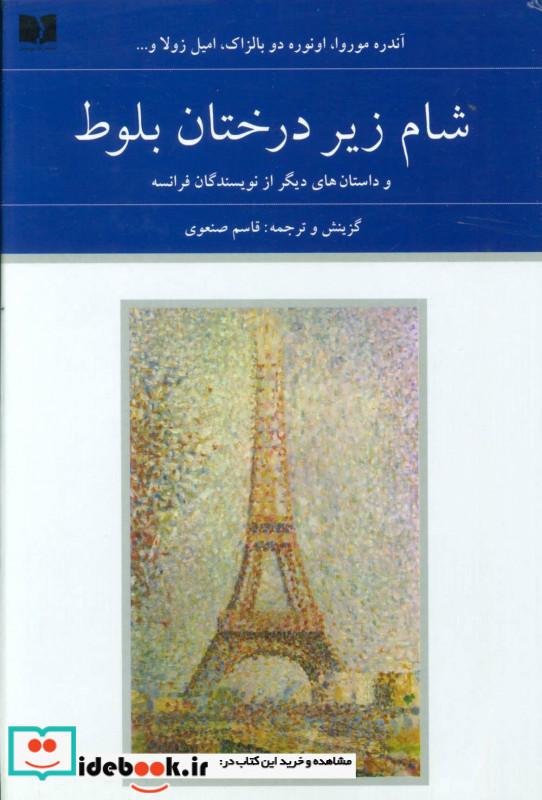 شام زیر درختان بلوط و داستان های دیگر از نویسندگان فرانسه هفتاد و دو ملت 5 ، 2جلدی