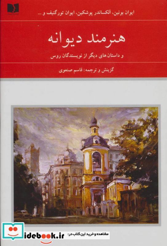 هنرمند دیوانه و داستان های دیگر از نویسندگان روس هفتاد و دو ملت 7 ، 2جلدی