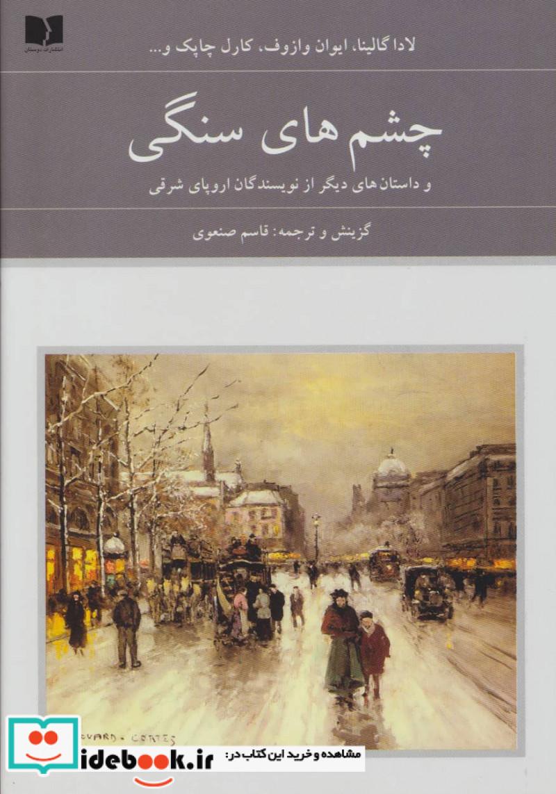 چشم های سنگی و داستان های دیگر از نویسندگان اروپای شرقی هفتاد و دو ملت 8 ، 2جلدی