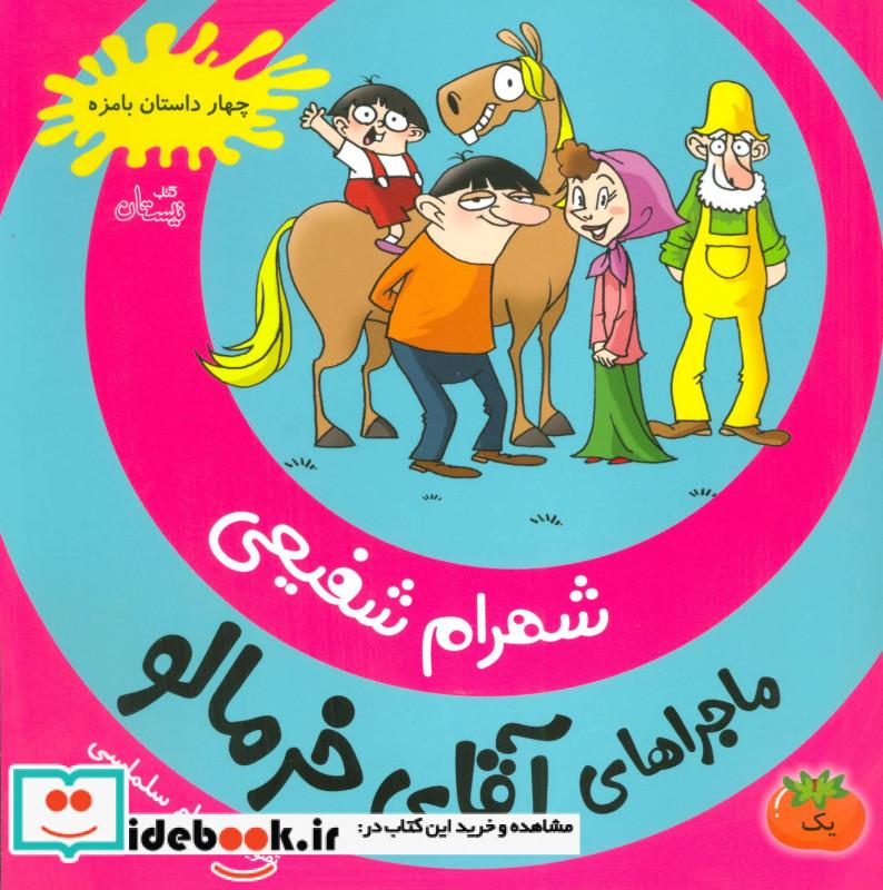 ماجراهای آقای خرمالو 1 چهار داستان بامزه ، گلاسه