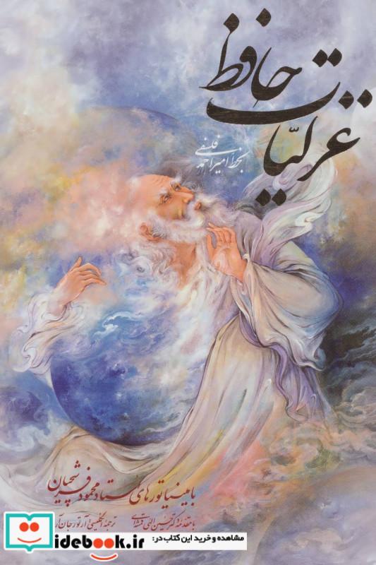غزلیات حافظ فلسفی با مینیاتور طرح مرد ، 2زبانه،گلاسه،باقاب