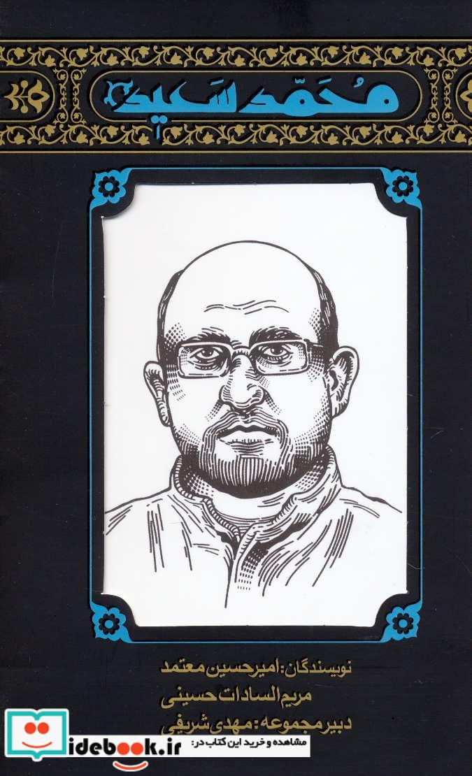 محمدسعید محمدسعید سعیدی زاده ، مهاجران 5