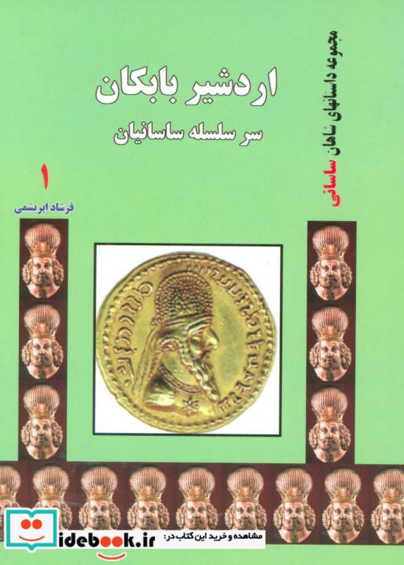 اردشیر بابکان سر سلسله ساسانیان داستانهای شاهان ساسانی 1