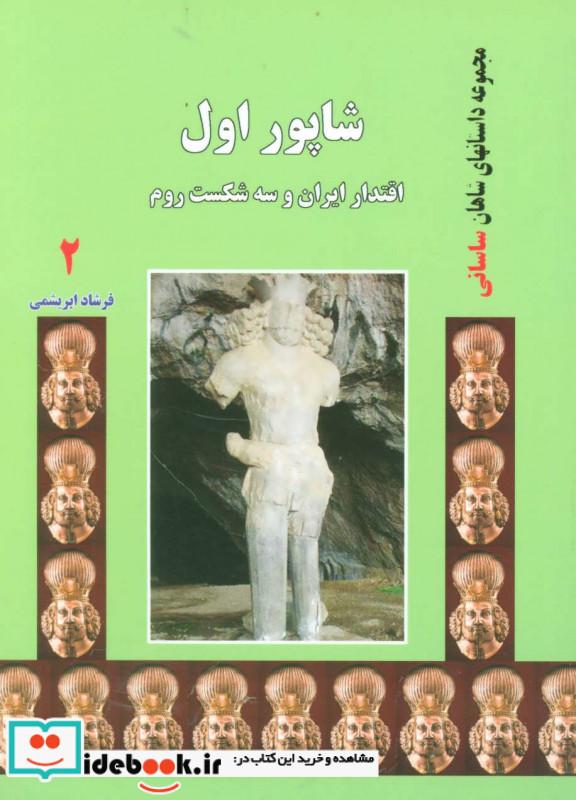 شاپور اول اقتدار ایران و سه شکست روم داستانهای شاهان ساسانی 2