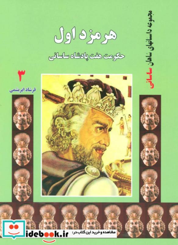 هرمزد اول حکومت هفت پادشاه ساسانی داستانهای شاهان ساسانی 3