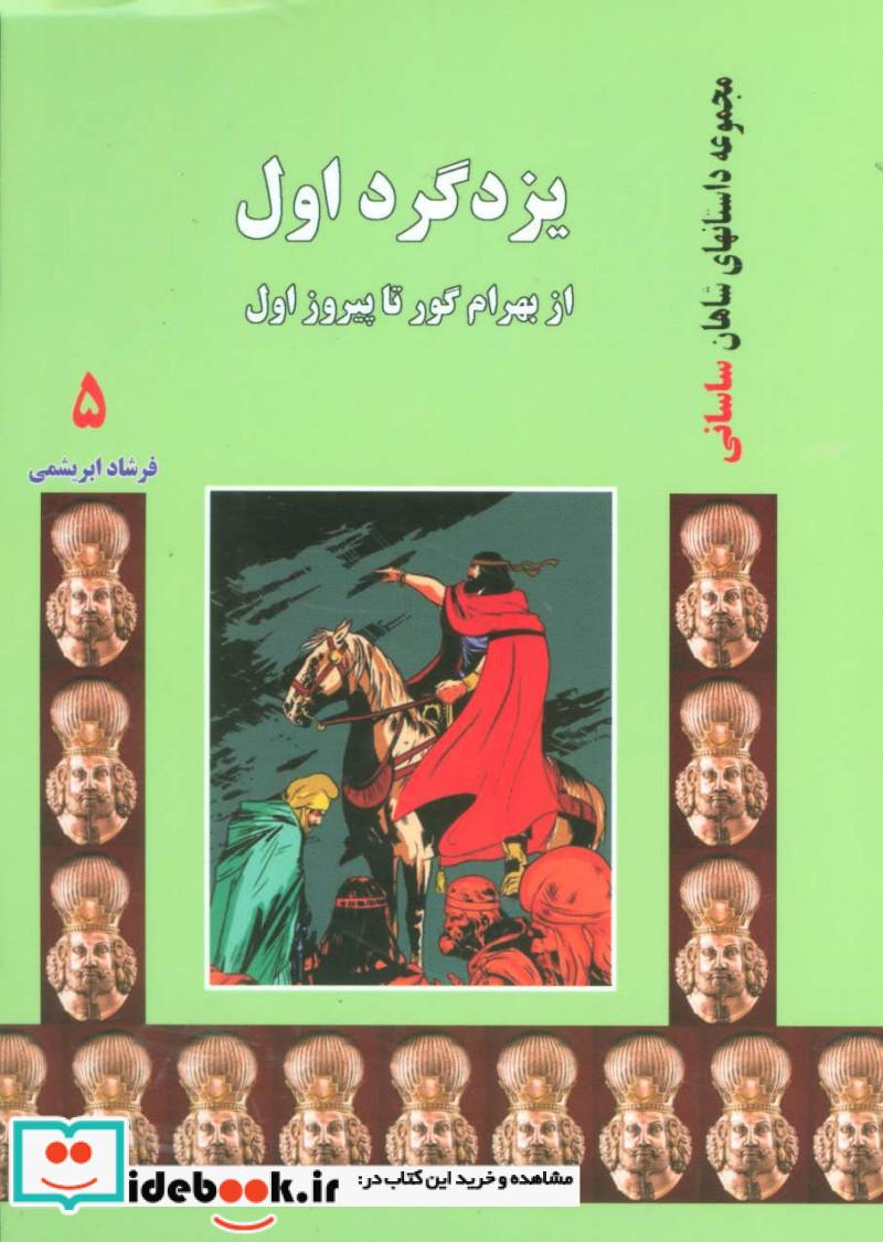 یزدگرد اول از بهرام گور تا پیروز اول داستانهای شاهان ساسانی 5