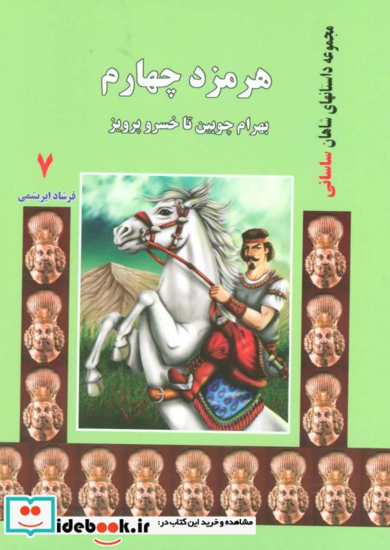 هرمزد چهارم بهرام چوبین تا خسرو پرویز داستانهای شاهان ساسانی 7