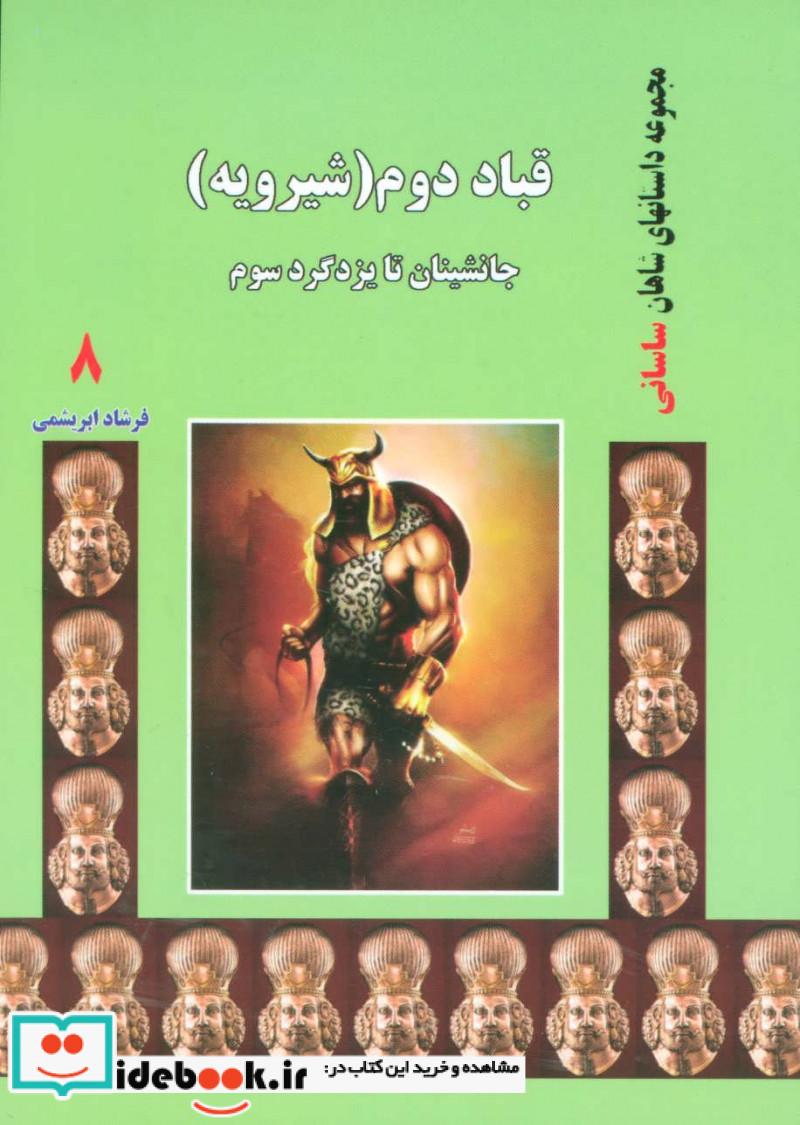 قباد دوم شیرویه جانشینان تا یزدگرد سوم داستانهای شاهان ساسانی 8