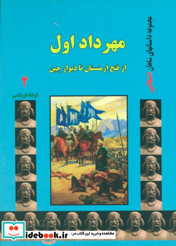 مهرداد اول از فتح ارمنستان تا دیوار چین داستانهای شاهان اشکانی 2