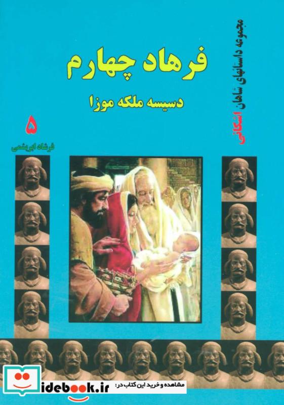 فرهاد چهارم دسیسه ملکه موزا داستانهای شاهان اشکانی 5