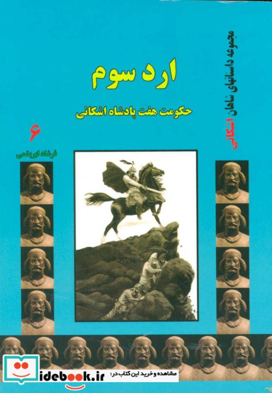 ارد سوم حکومت هفت پادشاه اشکانی داستانهای شاهان اشکانی 6
