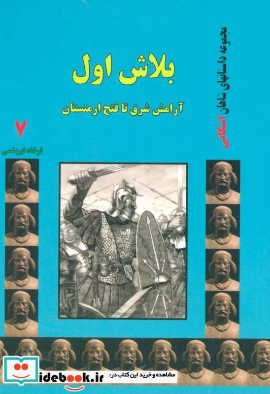 بلاش اول آرامش شرق تا فتح ارمنستان داستانهای شاهان اشکانی 7