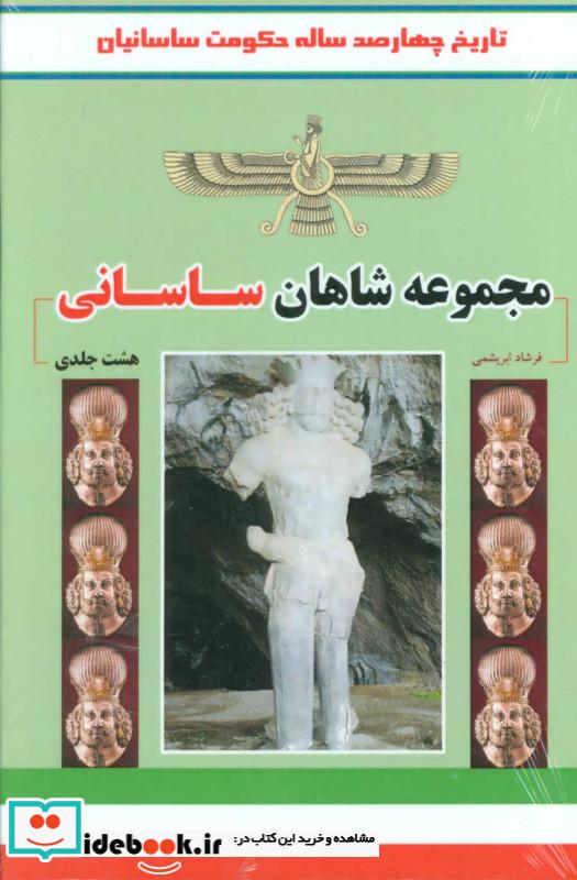 مجموعه شاهان ساسانی تاریخ چهارصد ساله حکومت ساسانیان ، 8جلدی،باقاب