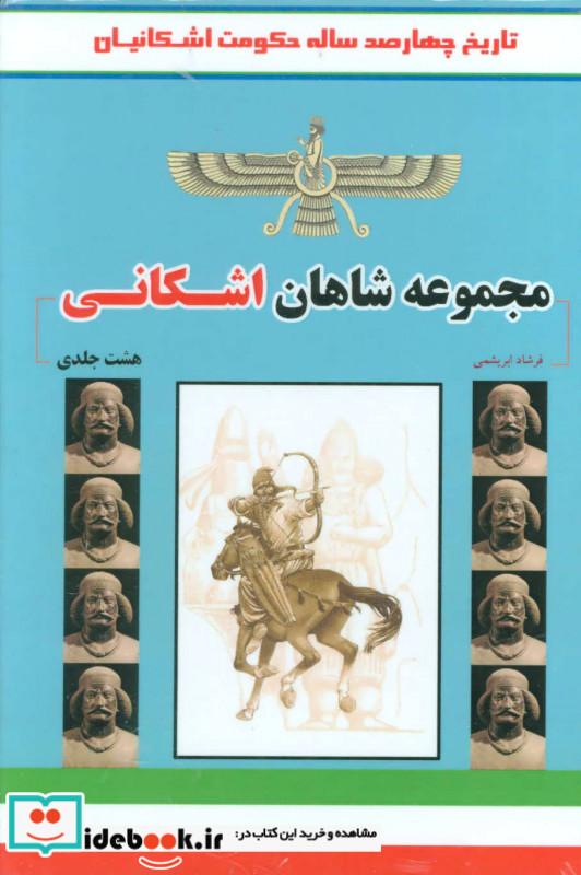 مجموعه شاهان اشکانی تاریخ چهارصد ساله حکومت اشکانی ، 8جلدی،باقاب