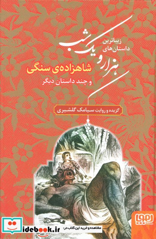 زیباترین داستان های هزار و یک شب 1 شاهزاده ی سنگی و چند داستان دیگر