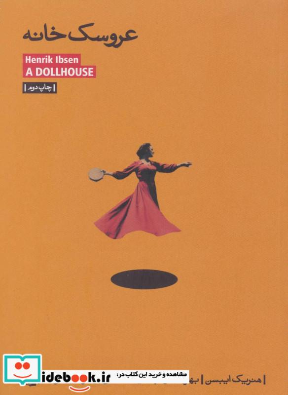 عروسک خانه نمایشنامه های بیدگل ایبسن 9