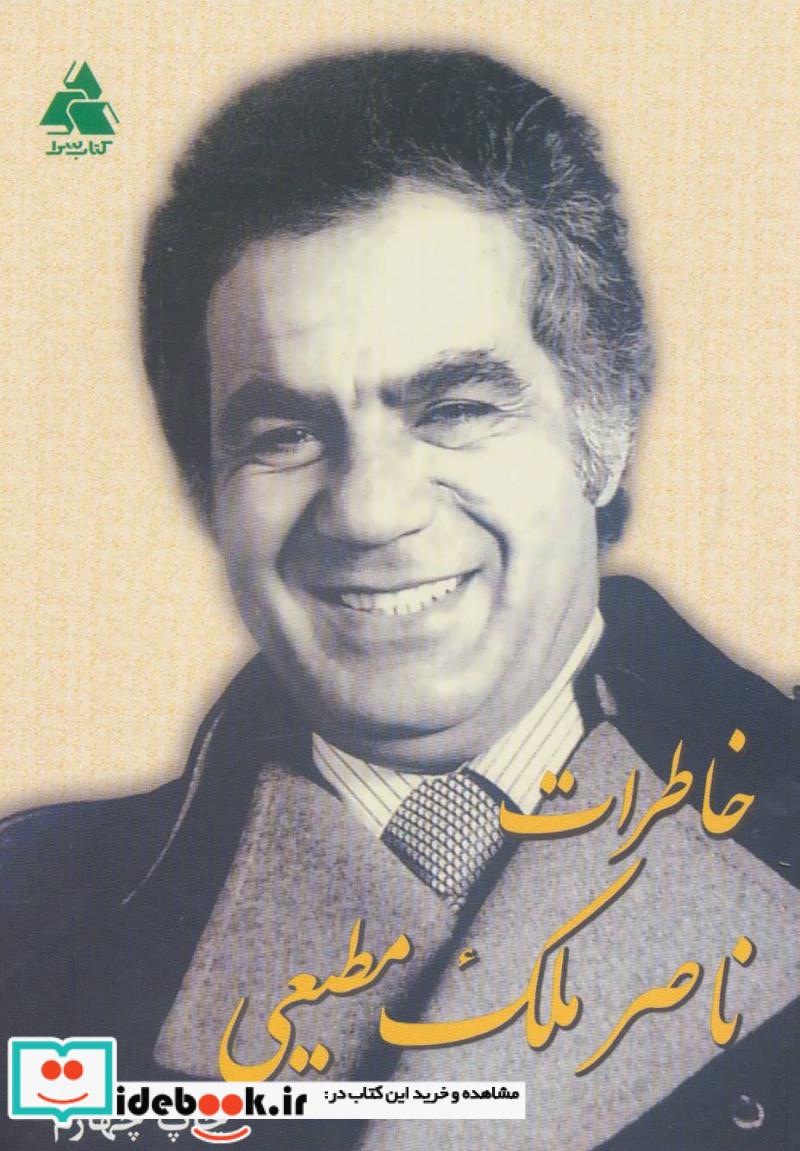 خاطرات ناصر ملک مطیعی