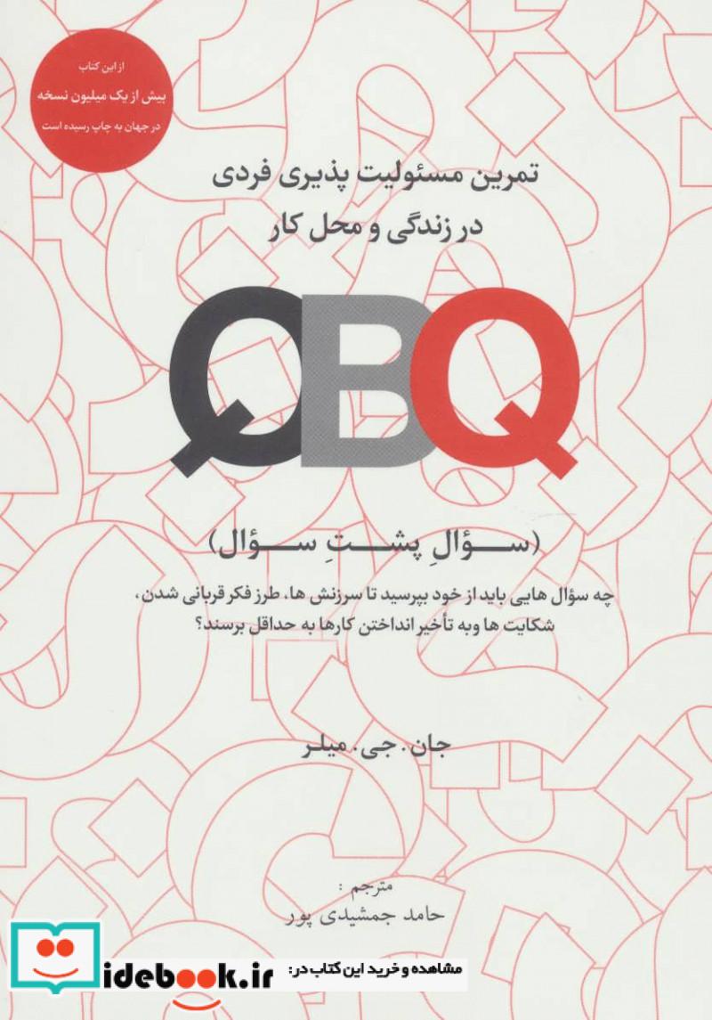 مجموعه تمرین مسئولیت پذیری فردی در زندگی و محل کار QBQ سوال پشت سوال ، 2جلدی