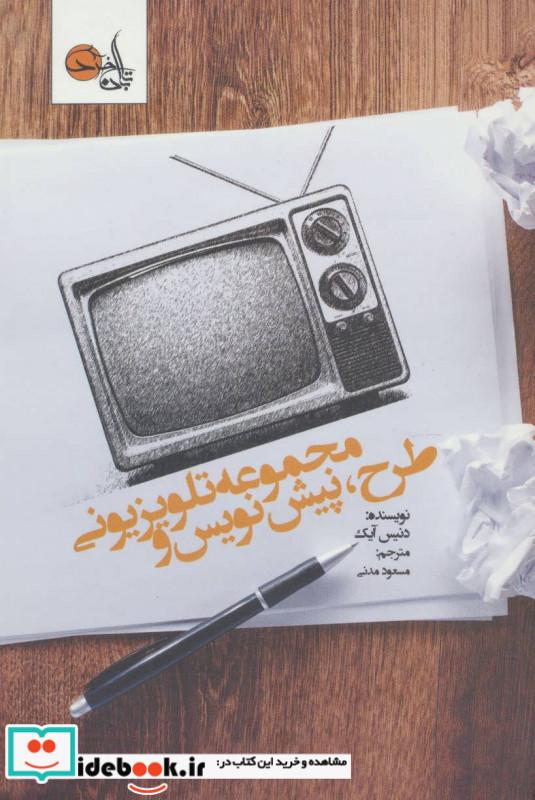 طرح،پیش نویس و مجموعه تلویزیونی