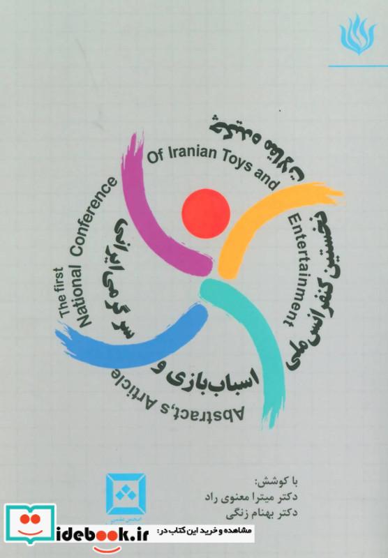 چکیده مقالات نخستین کنفرانس ملی اسباب بازی و سرگرمی ایرانی