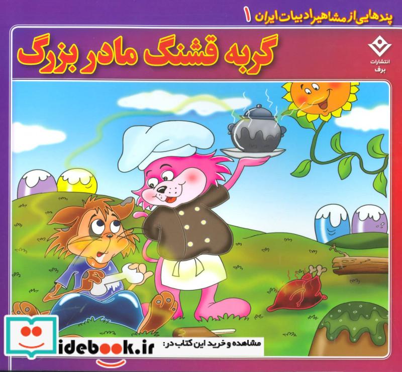 پندهایی از مشاهیر ادبیات ایران 1 گربه قشنگ مادربزرگ